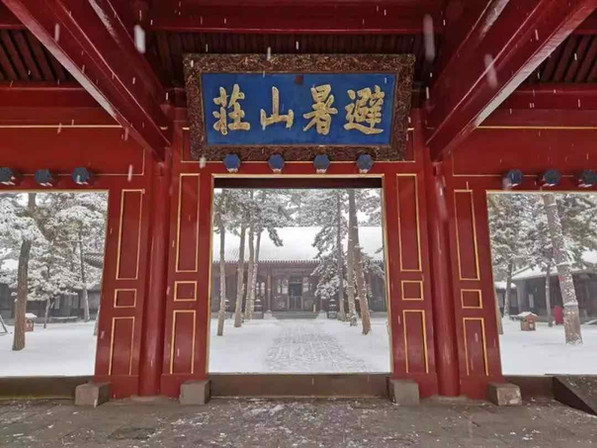 Plaque of Front Door of Chengde Mountain Resort Written by Kangxi Emperor, Photo from Official Site of Chengde Mountain Resort.