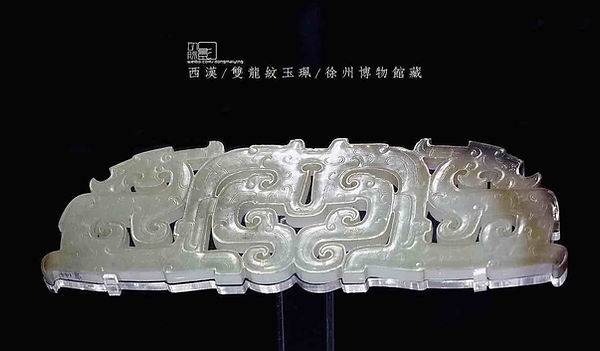 Dragon Shaped Jade Decoration of the Han Dynasty, Unearthed from Mausoleum of Liu Wu