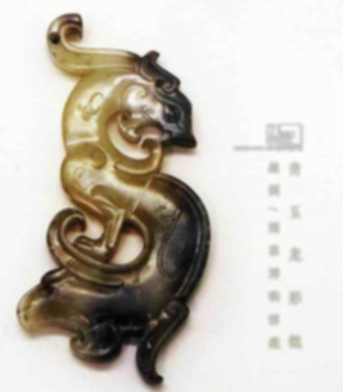 Dragon Shaped Jade Decoration of Warring States Period
