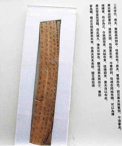 A Letter for Family Written by A Common Soldier in Wang Jian's Army, During the War Against the State Chu