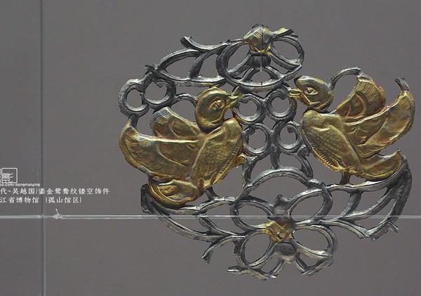Mandarin Duck or Yuan Yang