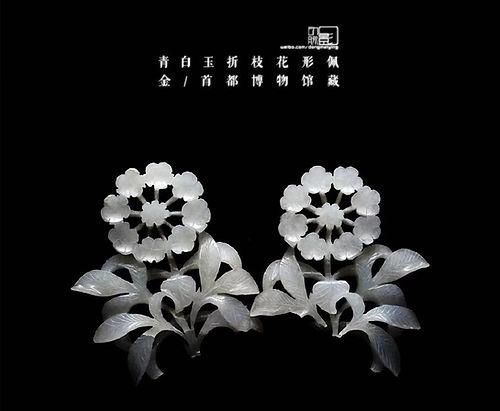 Exquisite Jade Pedants of the Jurchen Jin Dynasty