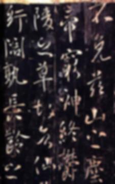 """Rubbing of Inscription of Tang Tai Zong's Calligraphy """"Wen Quan Ming"""""""