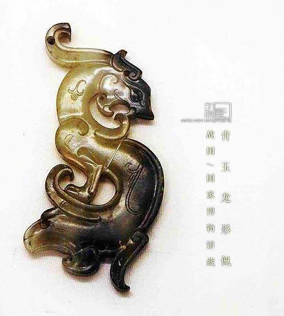 Dragon Shape Jade of the Warring States Period (403 BC — 221 BC)