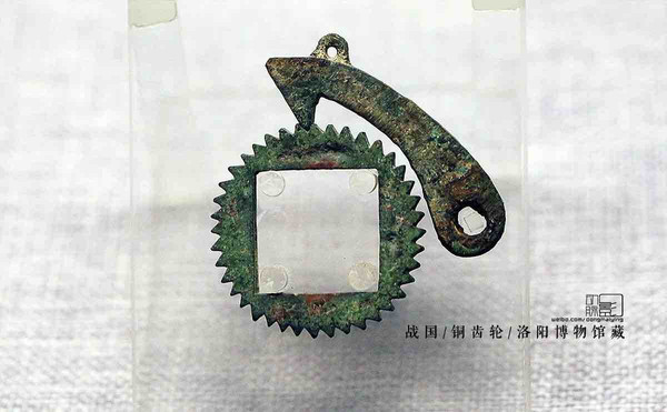 Bronze Gear of the Warring States Period
