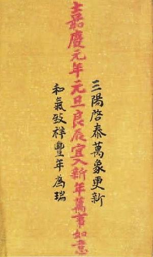 New Year's Congratulatory Blessing Written by Jiaqing Emperor