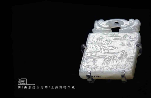 Jade Tablet Carved with Exquisite Landscape Patterns of the Ming Dynasty