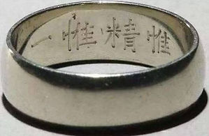 "Puyi's Wedding Ring, Carved with Quotes ""Wei Jing Wei Yi"""