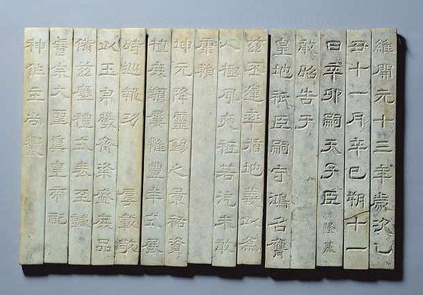 Jade Tablet of Emperor Xuanzong's Feng Shan Ceremony (Held in 725)