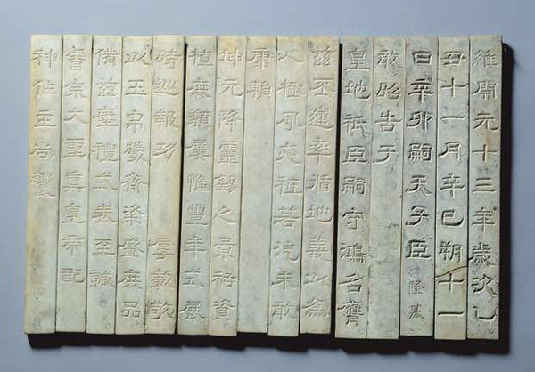 Jade Tablet of Emperor Xuanzong's Feng Shan Ceremony (Held in 725)