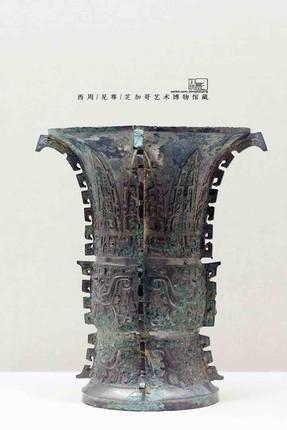 Bronze Wine Container (Zun) — Art Institute of Chicago