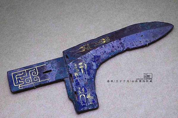 Unearthed Bronze Weapon Ge with Inlaying Gold Patterns and Inscriptions (Wang Zi Yu Ge)