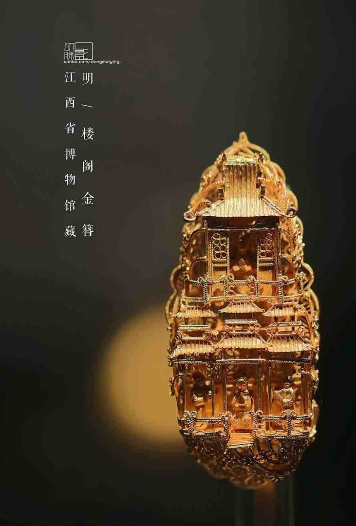 Exquisite Carved Building and Figurines on Gold Hairpin Zan of the Ming Dynasty — Jiangxi Museum