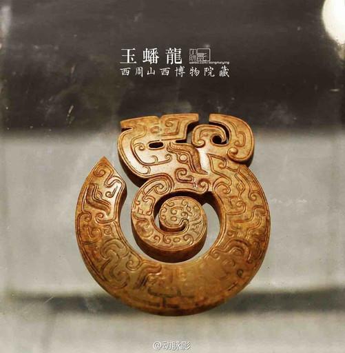 Jade Panlong Dragon — Shanxi Museum