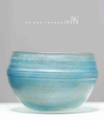 Unearthed Glass Cup of the Western Han Dynasty — Guangxi Museum