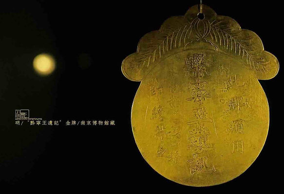 Unearthed Gold Tablet, Carved with the Testament of Exceptional General Mu Ying the King of Qianning, the Adoptive Son of Empress Ma and Hongwu Emperor