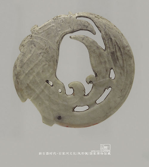 Chinese Phoenix Fenghuang Shape Decoration of the Shijiahe Culture