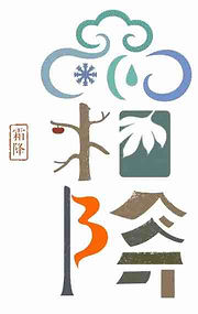Frost Descent of Chinese Solar Terms, Shuang Jiang.