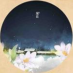 Eyebrow Blue — Dai Lan (黛蓝)