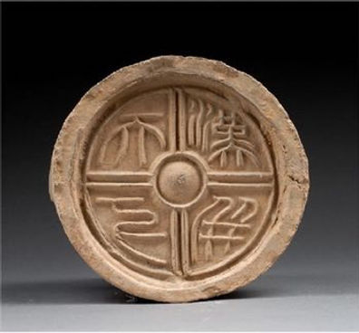 """Eaves Tile of the Early Han Dynasty to Memorize the Victory Against King Xiangyu, With Inscriptions of """"Han Rules the Whole Nation"""" (Han Bing Tian Xia)"""