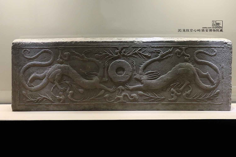 Dragons Carved on Hollow Brick of the Han Dynasty (202 BC — 220 AD) — Xi'an Museum (Photo by Dongmaiying)