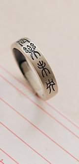 """Silver Ring Carved with Xiao Zhuan Style Chinese Characters """"Changle Weiyang"""""""