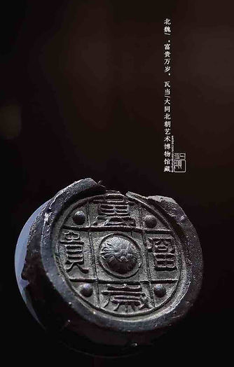 """Eaves Tile of Northern Wei, Carved with """"Fu Gui Wan Sui"""" (Wealth and Longevity)"""