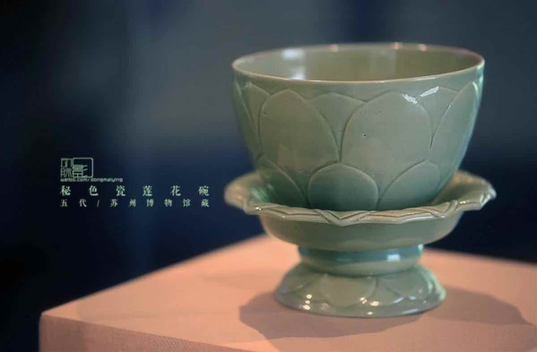 Unearthed Porcelain Lotus Bowl of the Five Dynasties and Ten Kingdoms