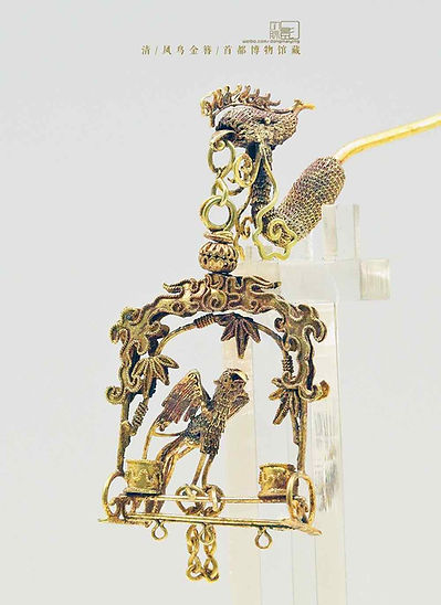 Golden Filigree Chinese Phoenix Hairpin of the Qing Dynasty (1636 — 1912)