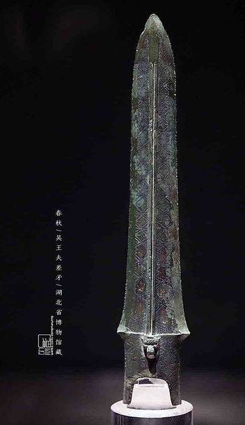 Unearthed Spear of Fu Chai the King of Wu