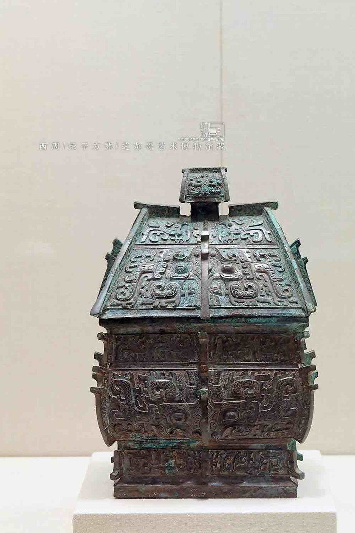 Bronze Wine Container (Rong Zi Fang Yi) — Art Institute of Chicago