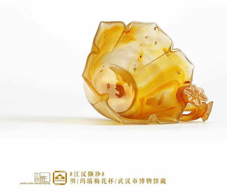 Plum Shaped Agate Cup of the Ming Dynasty (1368 — 1644)— Wuhan Museum