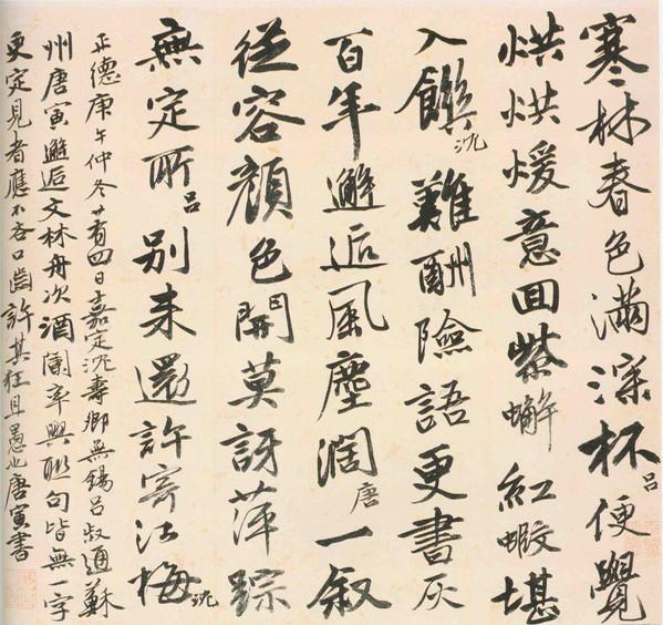 """Poem """"Zi Shu Lian Ju Shi"""" and Calligraphy of Tang Yin"""