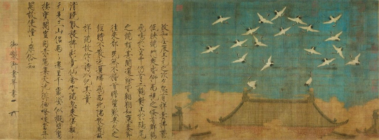 Auspicious Crane (He Rui Tu), Painted By Emperor Huizong of Song
