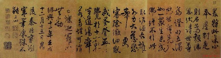 "Qin Hui's Calligraphy Work ""Shen Xin Tie"""