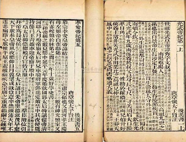 Emperors' Living Note of the Han Dynasty