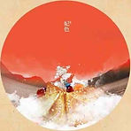 Romance Red — Fei Se (妃色)