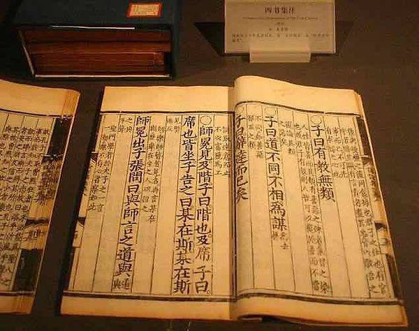 Commentaries of Four Books by Great Confucisnist Zhu Xi (1130 — 1200), Edition Printed in 1480