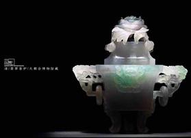 Emerald Censer of the Qing Dynasty — Metropolitan Museum of Art