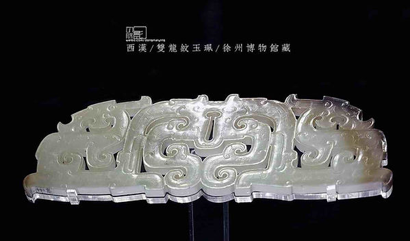 Dragons Shaped Jade Decoration of the Han Dynasty (202 BC — 220 AD), Unearthed from Mausoleum of King of Chu