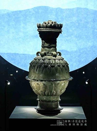 Lotus Shaped Celadon (Lian Hua Zun) of the South Dynasties