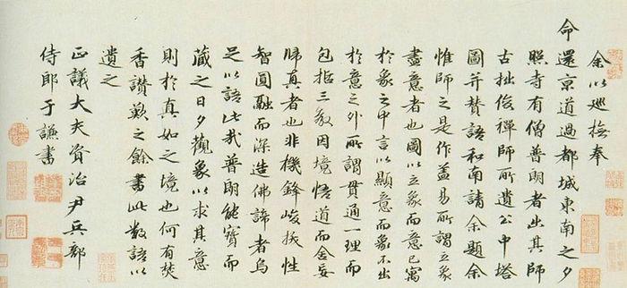"""Calligraphy of Yu Qian """"Ti Gong Zhong Ta Tu Zan"""""""
