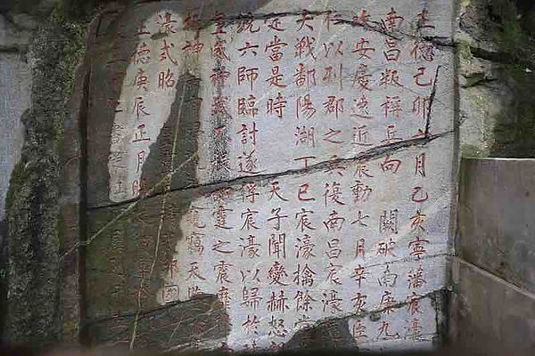 Stele to Memorize this War and to Compliment Zhengde Emperor, Written by Wang Yangming