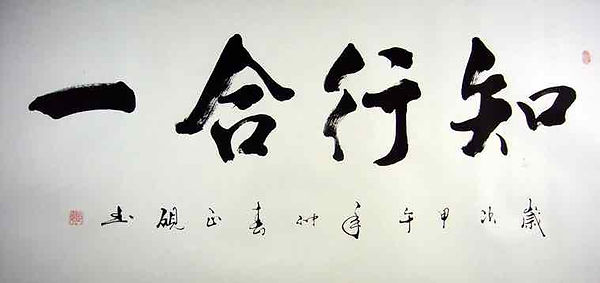 """Chinese Characters of the """"Unity of Knowing and Acting"""""""