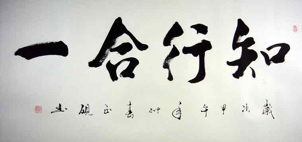 "Chinese Characters of the ""Unity of Knowing and Acting"""