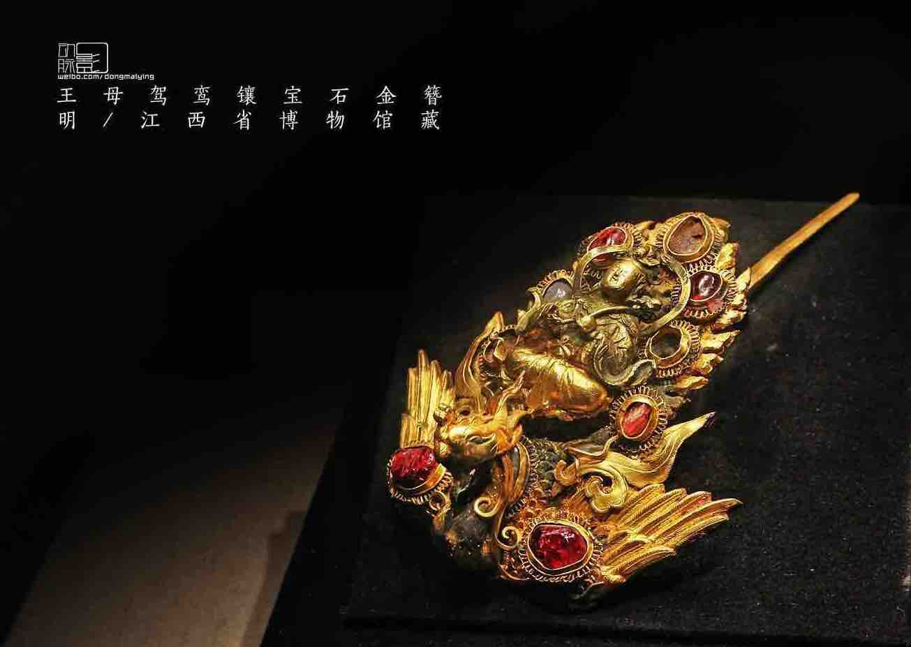 Gold Hairpin (Zan) of Ming Dynasty, Decorated with Figurines of Deity Wangmu and Her Mythical Animal — Jiangxi Museum