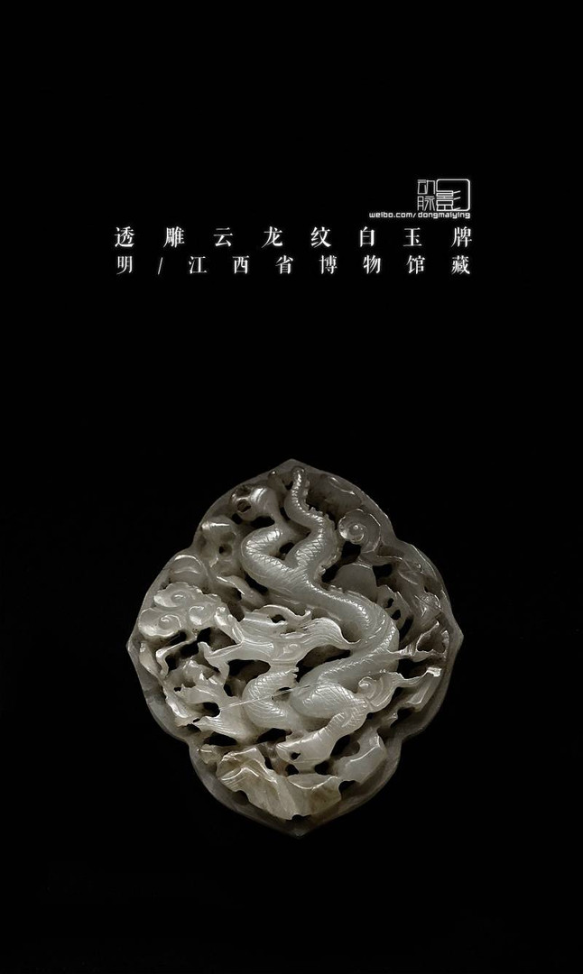 Jade Decoration Carved with Dragon and Clouds Patterns of the Ming Dynasty (1368 — 1644) — Jiangxi Museum (Photo by Dongmaiying)