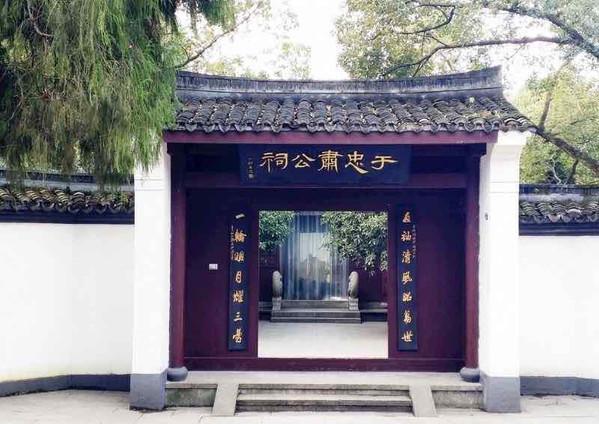Memorial Temple of Yu Qian Next to the West Lake of Hangzhou