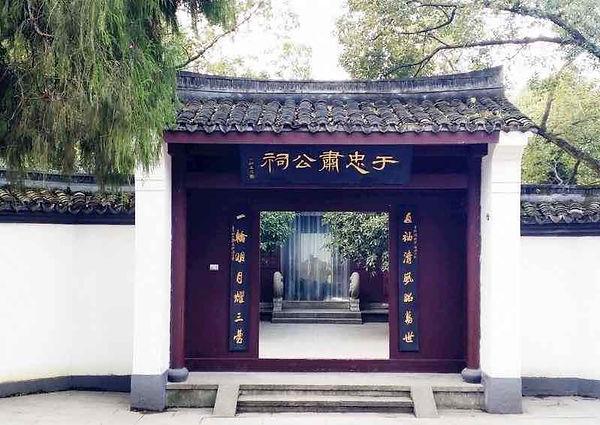 Memorial Temple of Hero Yu Qian in West Lake of Hangzhou