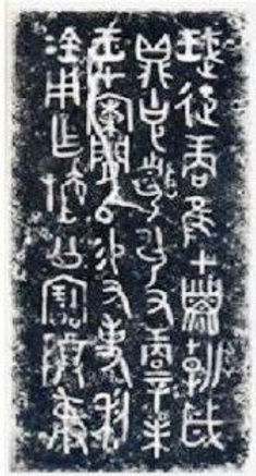 Inscriptions about the Battle of Muye on the Unearthed Bronze Bowl (Li Gui) of the Zhou Dynasty